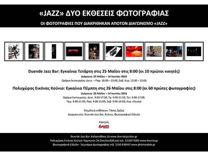 JAZZ, δύο Εκθέσεις Φωτογραφίας στη Θεσσαλονίκη