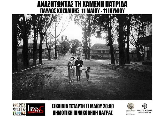"""Έκθεση του Παύλου Κοζαλίδη με τίτλο """"Αναζητώντας τη χαμένη πατρίδα"""""""