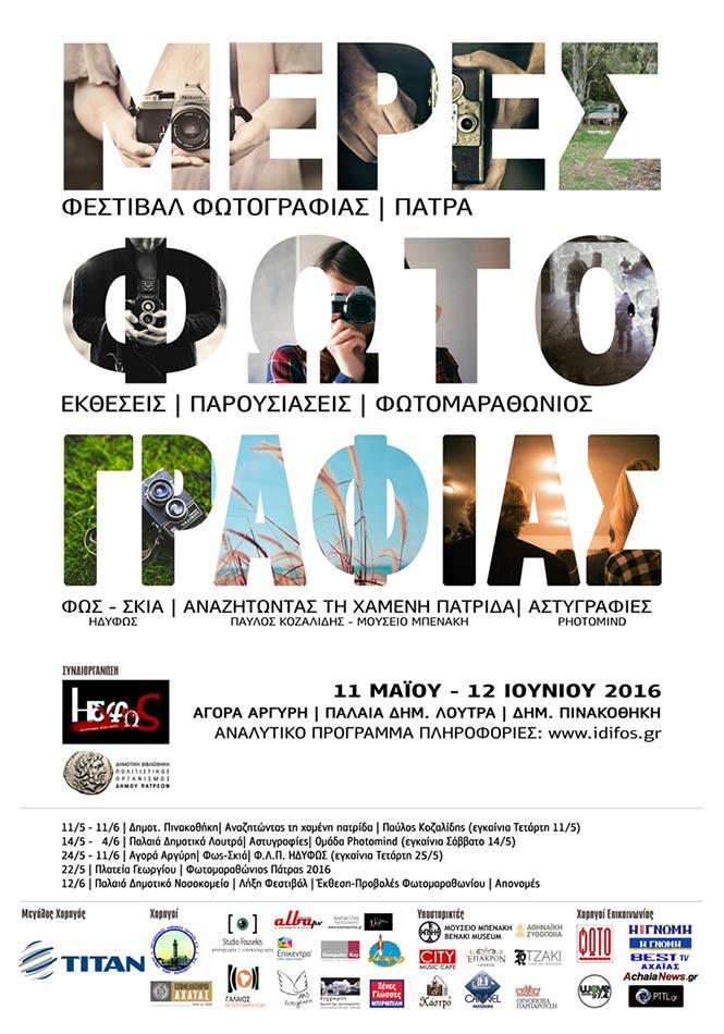 Poster-MERES-WEB-756X1080