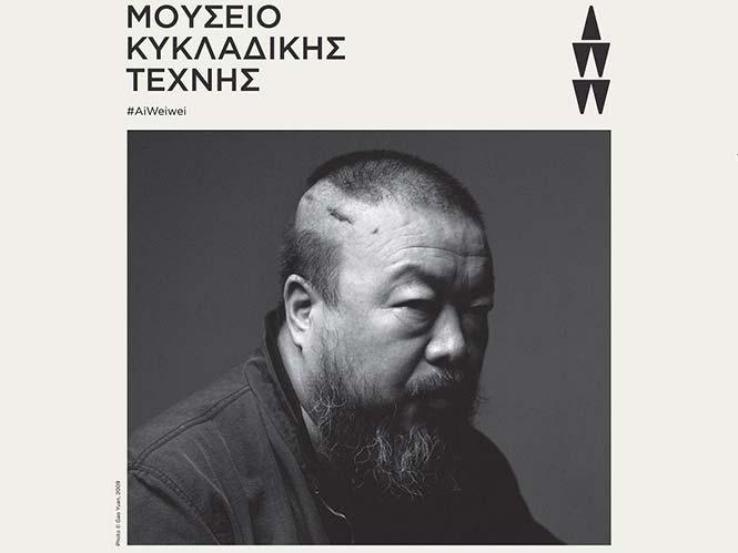 O Ai Weiwei με τη Φωτογραφική Εταιρεία Μυτιλήνης στο Μουσείο Κυκλαδικής Τέχνης