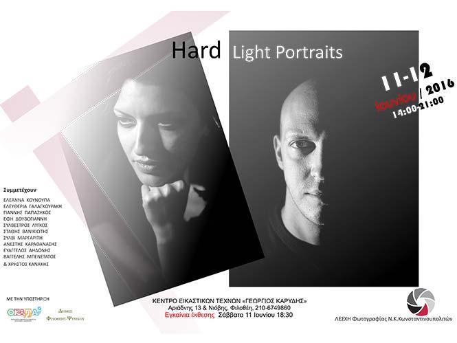 Hard Light Portraits: Έκθεση των μελών της Λέσχης Φωτογραφίας N.K.Κωνσταντινουπολιτών