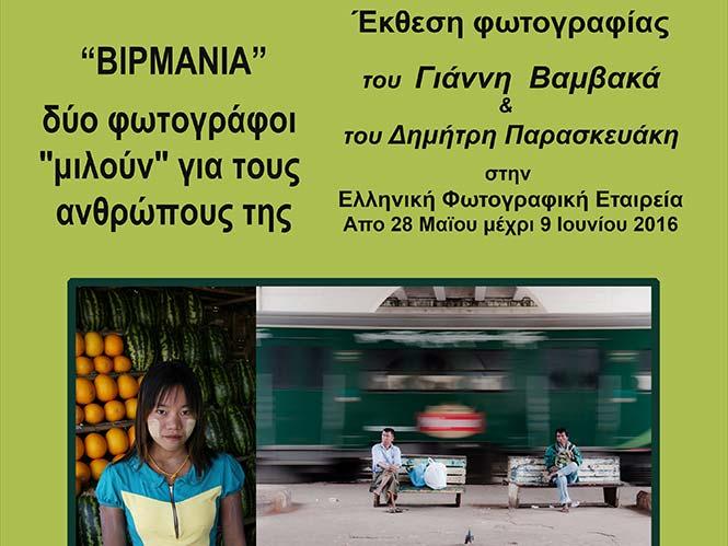 ΒΙΡΜΑΝΙΑ: Έκθεση Φωτογραφίας των Γιάννη Βαμβακά και ο Δημήτρη Παρασκευάκη