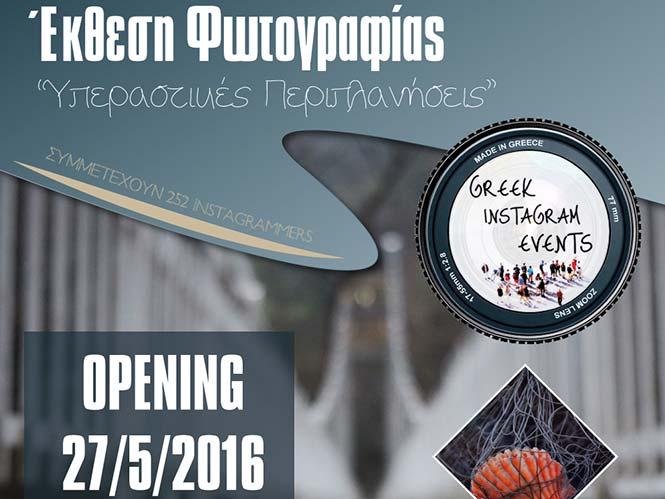 Υπεραστικές Περιπλανήσεις: Έκθεση Ελλήνων καλλιτεχνών του Instagram