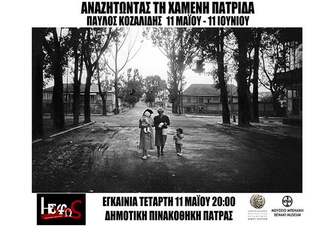kozalidis_poster-1000X-LOW