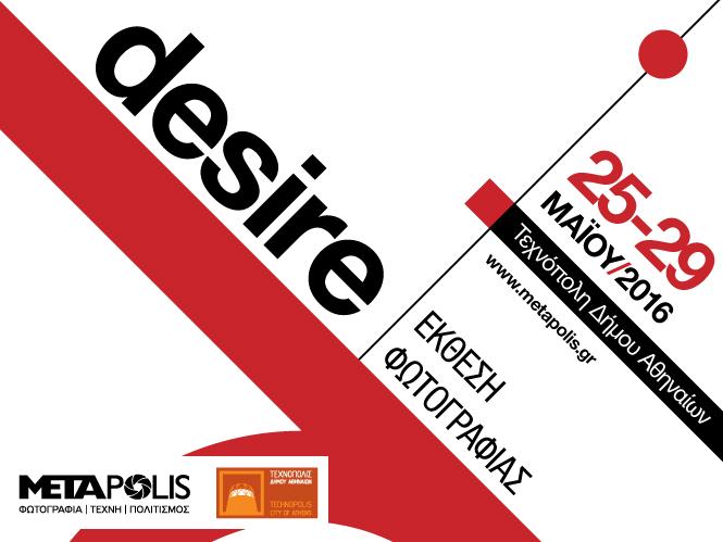 Desire: Ετήσια Έκθεση της Φωτογραφικής Ομάδας METAPolis
