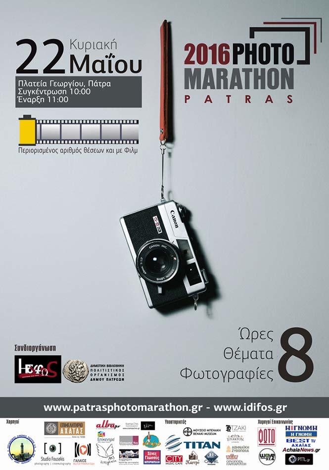 Patras Photomarathon