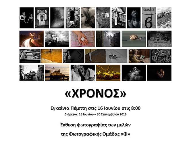 ΧΡΟΝΟΣ: Έκθεση Φωτογραφίας της Φωτογραφικής Ομάδας «Φ»