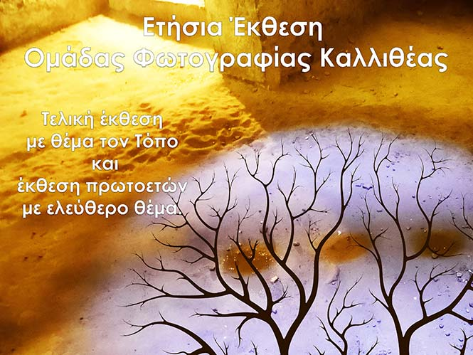 Ετήσια Έκθεση της Ομάδας Φωτογραφίας του Δήμου Καλλιθέας