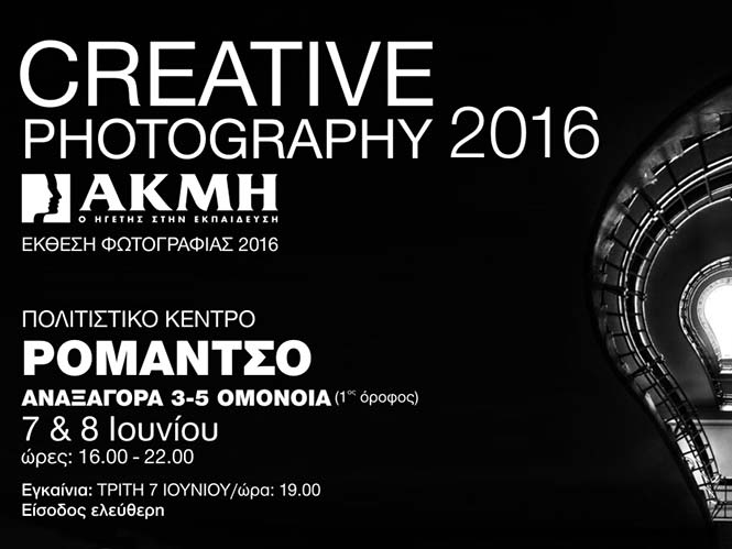 """Ετήσια Έκθεση Φωτογραφίας """"Creative Photography"""" από το ΙΕΚ ΑΚΜΗ"""