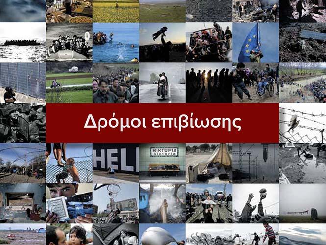 Δρόμοι επιβίωσης: Έκθεση Φωτογραφίας στο Ίδρυμα της Βουλής των Ελλήνων