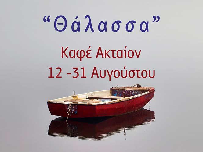 Θάλασσα: Oµαδική υπαίθρια Έκθεση Φωτογραφίας της Φωτογραφικής Λέσχης Κέρκυρας