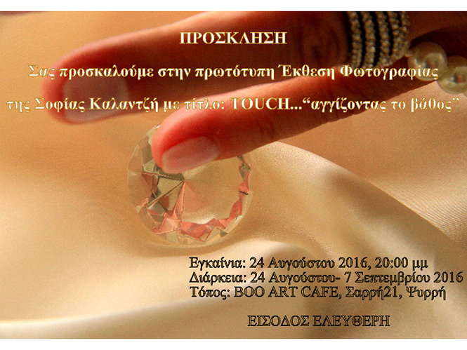 Έκθεση Φωτογραφίας «Touch… αγγίζοντας το βάθος»
