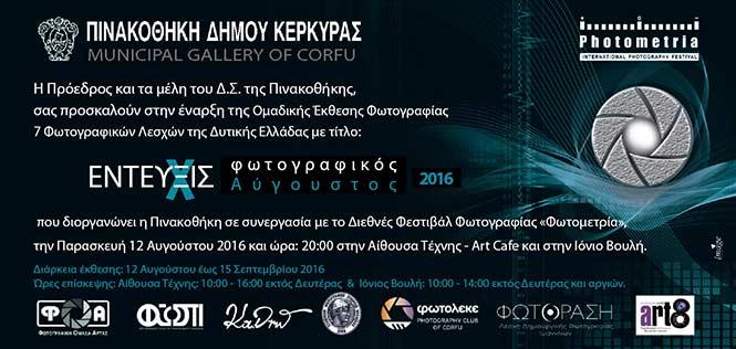 Έντευξις – Φωτογραφικός Αύγουστος 2016, Oµαδική Έκθεση Φωτογραφίας στη Κέρκυρα