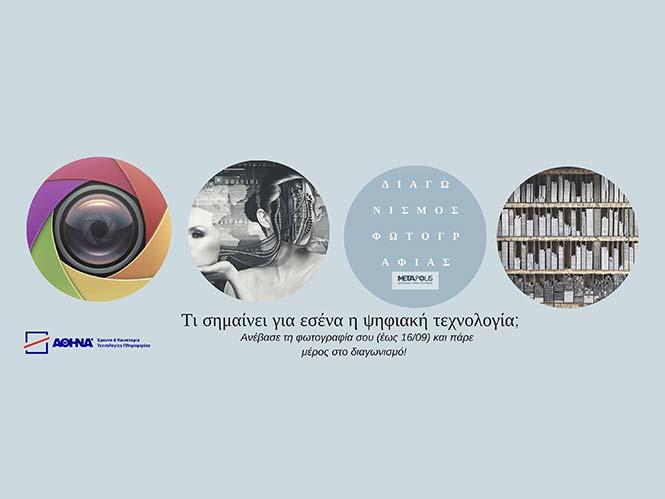 Διαγωνισμός Φωτογραφίας: «Τι σημαίνει η ψηφιακή τεχνολογία για εσένα;»