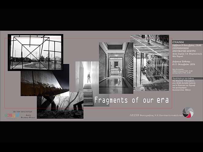 Fragments of our era: Έκθεση Φωτογραφίας της Λέσχης Φωτογραφίας Ν.Κ.Κωνσταντινουπολιτών