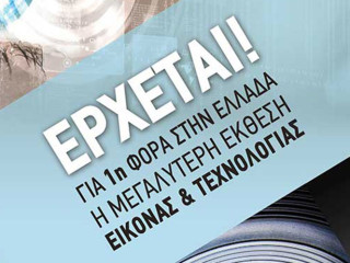 image-n-tech-expo