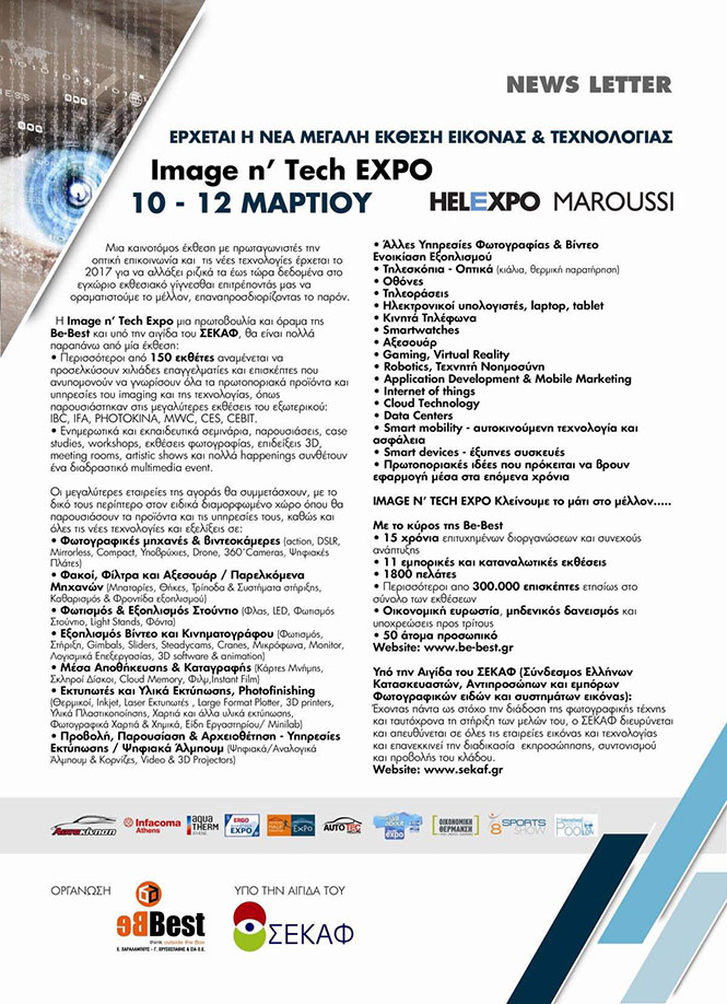 newsletter-image-n-tech-expo_1200