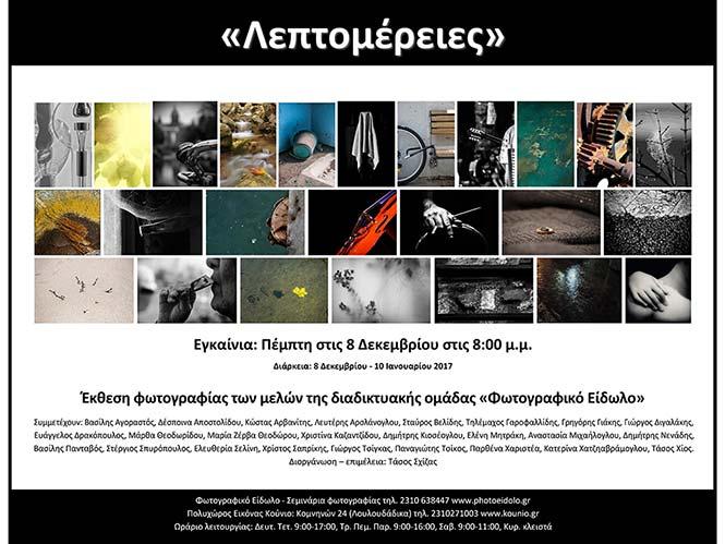 """Ομαδική Έκθεση Φωτογραφίας """"ΛΕΠΤΟΜΕΡΕΙΕΣ"""""""