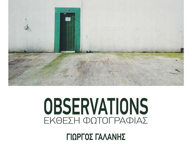 OBSERVATIONS – ΠΑΡΑΤΗΡΗΣΕΙΣ: Έκθεση Φωτογραφίας του Γιώργου Γαλάνη