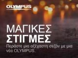 Olympus Promo