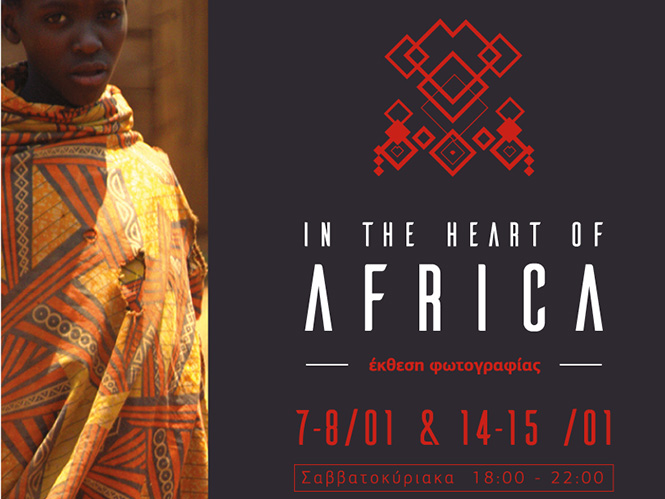 """In the heart of Africa"", Έκθεση Φωτογραφίας του Κωνσταντίνου Ζήλου"