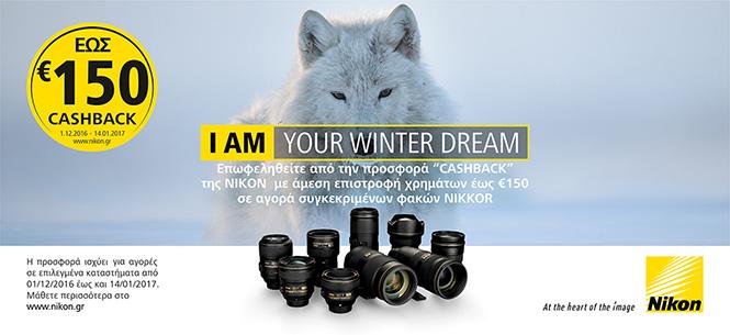 nikon-cashback-1