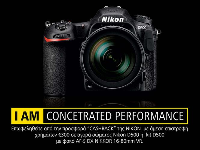 """CASHBACK"" στη Nikon D500 και σε επιλεγμένους Nikkor φακούς"