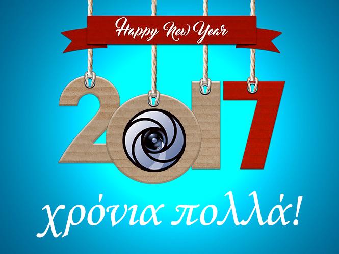 Καλή χρονιά και ευτυχισμένο το 2017
