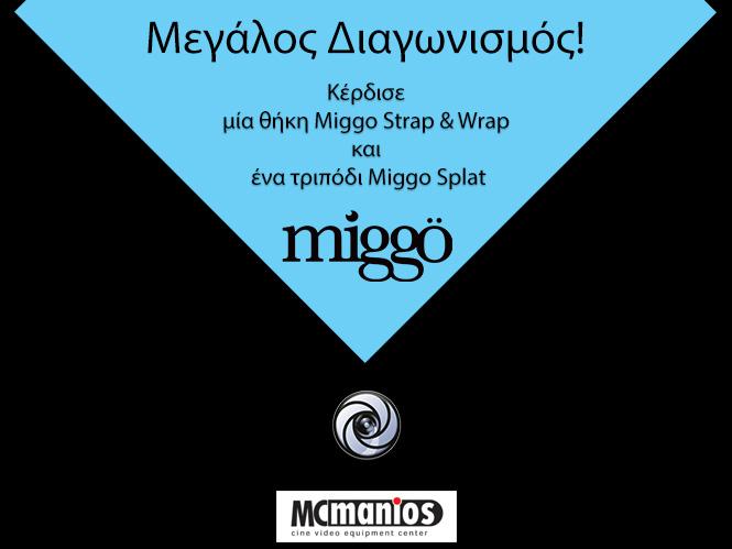 Μεγάλος Διαγωνισμός του pttlgr! Κέρδισε θήκη-λουρί και τριπόδι της Miggo