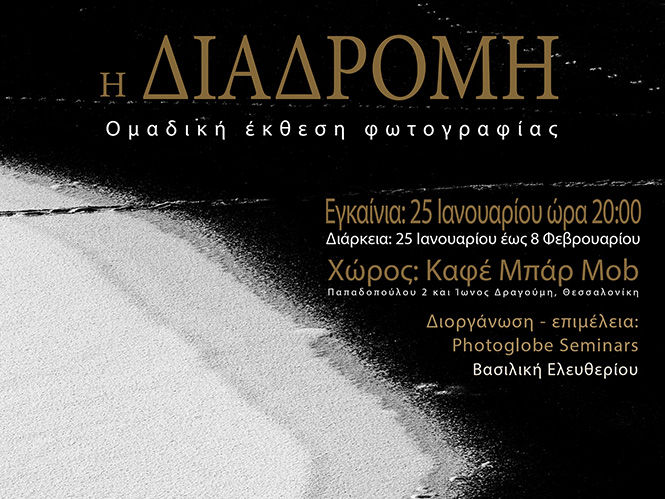 H διαδρομή: Oμαδική έκθεση φωτογραφίας στην Θεσσαλονίκη