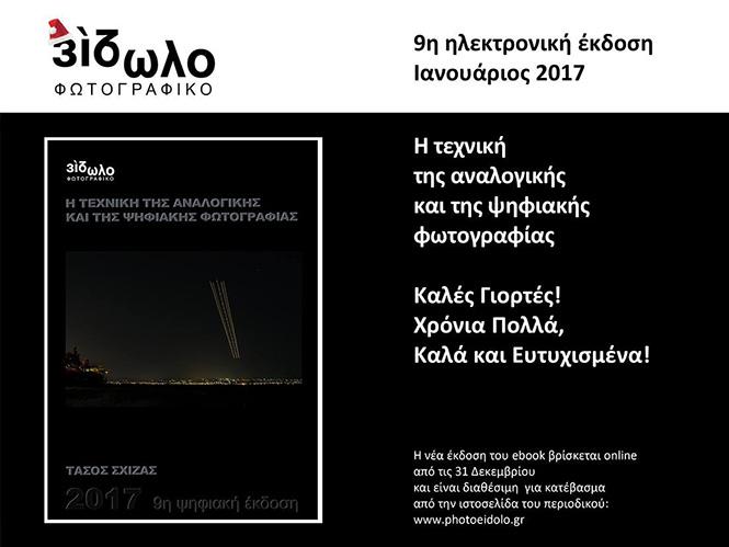 Δωρεάν η έκδοση 2017 του ebook «Η τεχνική της αναλογικής και της ψηφιακής φωτογραφίας»