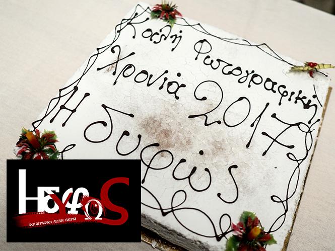 Πραγματοποιήθηκε η κοπή της πρωτοχρονιάτικης πίτας της ΦΛΠ ΗΔΥΦΩΣ