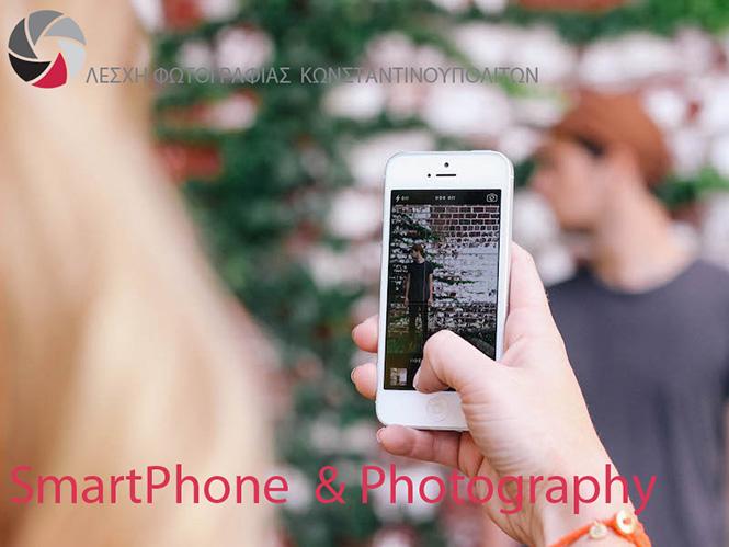 Σεμινάριο της Λέσχης Φωτογραφίας Ν.Κ.Κωνσταντινουπολιτών: η Φωτογραφία με Smartphone