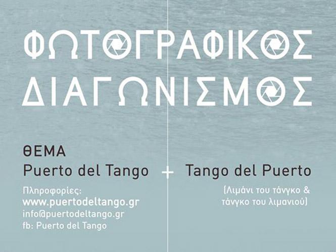 Διαγωνισμός Φωτογραφίας «Puerto del Tango & Tango del Puerto»