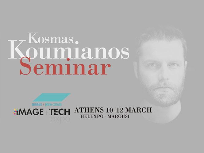 Πορτραίτο, Φως & Ψυχολογία: Σεμινάριο του Κοσμά Κουμιανού στα Image+Tech Seminars