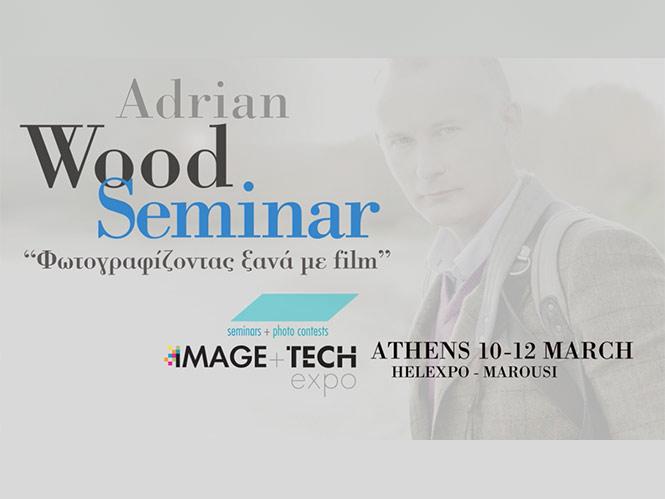 Φωτογραφίζοντας ξανά με film: Σεμινάριο του Adrian Wood στα Image+Tech Seminars