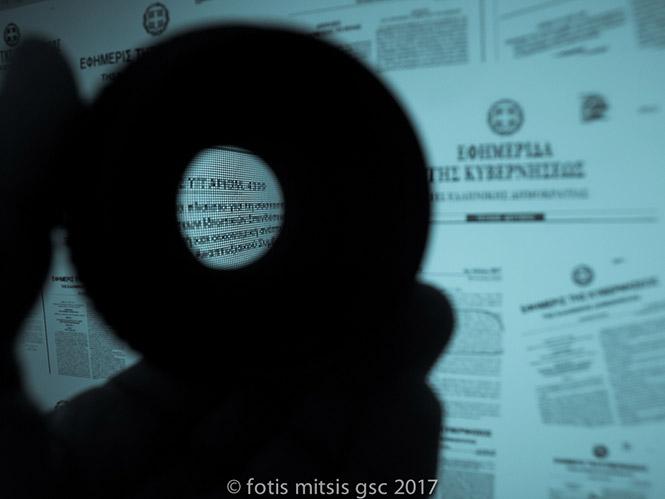 Ο νόμος κάνει zoom στη φωτογραφία: Εκδήλωση σχετικά με την νομοθεσία και τη φωτογραφία
