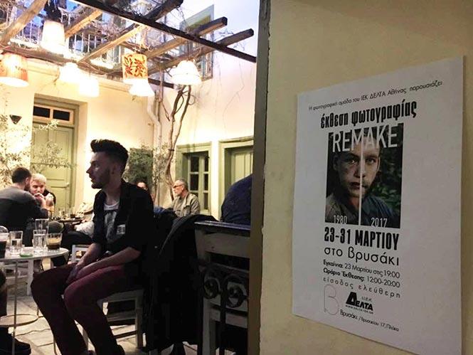 Εγκαινιάστηκε η έκθεση των σπουδαστών φωτογραφίας του ΙΕΚ ΔΕΛΤΑ Αθήνας