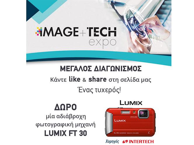 Διαγωνισμός της Image+Tech Expo για μία Panasonic LUMIX DMC-FT30