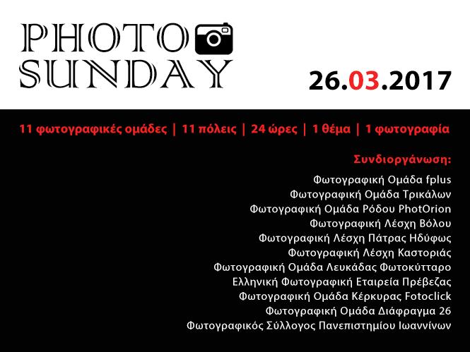 Αυτή τη Κυριακή το Photo Sunday σε 11 πόλεις της Ελλάδας