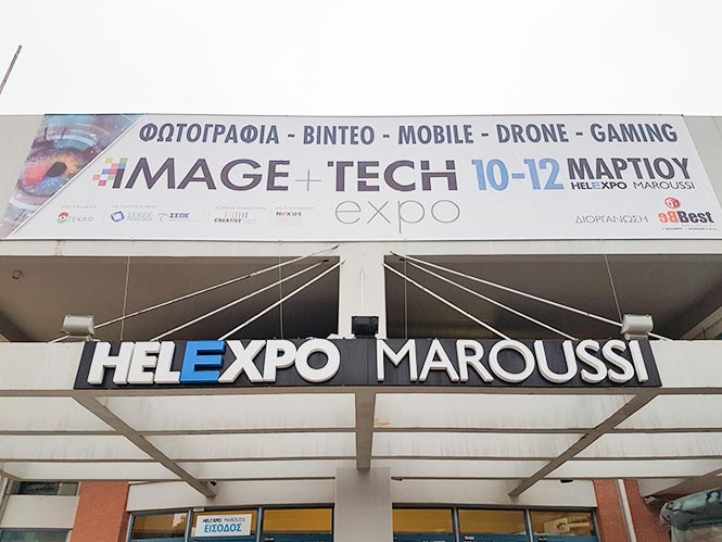 1η Image+Tech EXPO: Έκλεισε τις πύλες της με επιτυχία