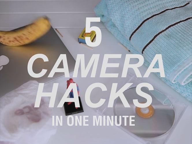 Πέντε μοναδικά κόλπα για καλύτερες φωτογραφίες/video με τη μηχανή σας