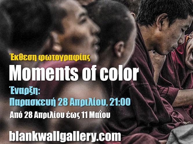 Moments of Color: Έκθεση Φωτογραφίας στην Κυψέλη