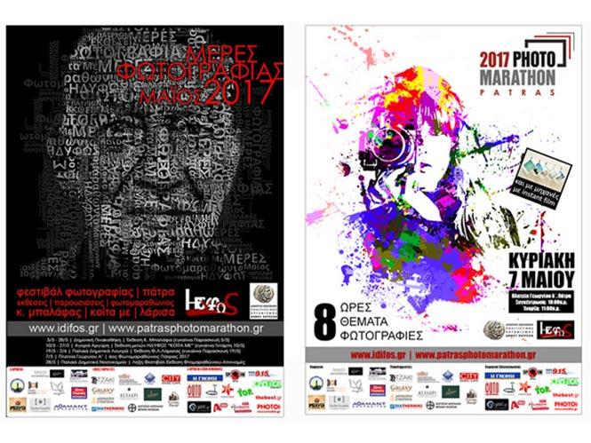 Κλείνει το φεστιβάλ ''ΜΕΡΕΣ ΦΩΤΟΓΡΑΦΙΑΣ'' με την απονομή των βραβείων του 6ου Φωτομαραθώνιου