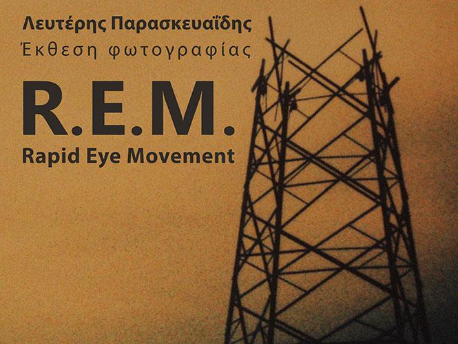 Rapid Eye Movement: Έκθεση φωτογραφίας του Λευτέρη Παρασκευαΐδη
