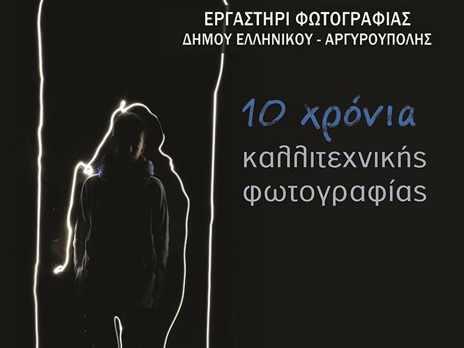 Έκθεση Φωτογραφίας από το Εργαστήρι Φωτογραφίας Δήμου Ελληνικού-Αργυρούπολης