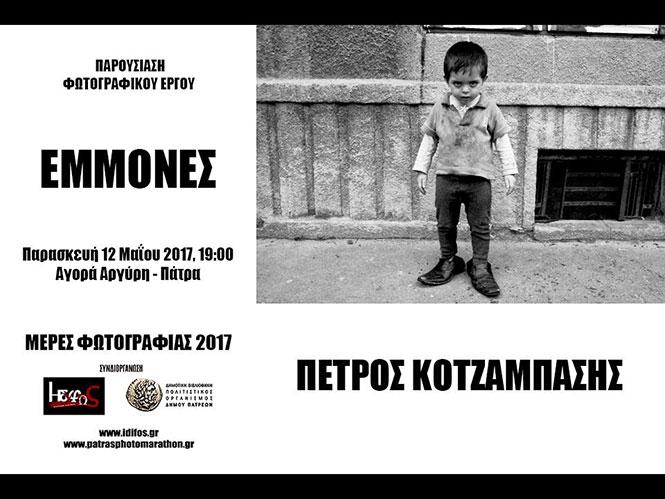 Εμμονές: Παρουσίαση του Πέτρου Κοτζάμπαση στις Μέρες Φωτογραφίας
