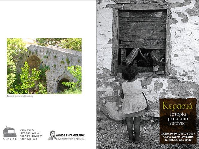 Έκθεση Φωτογραφίας: Κερασιά, Ιστορία μέσα από τις εικόνες