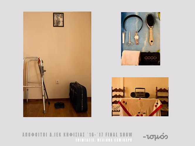 Σημείο Εκκίνησης: Δεκατρείς φωτογράφοι παρουσιάζουν το έργο τους στo Γκάζι