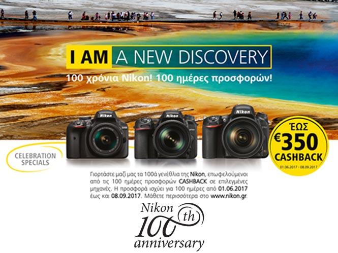 """Εορταστική προσφορά """"CASHBACK"""" σε επιλεγμένες φωτογραφικές μηχανές για την 100ή επέτειο Nikon"""